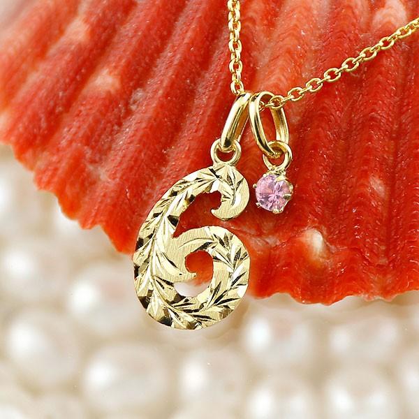 ハワイアンジュエリー 数字 6 ピンクサファイア ネックレス ペンダント イエローゴールドk18 ナンバー レディース チェーン 人気 9月誕生石