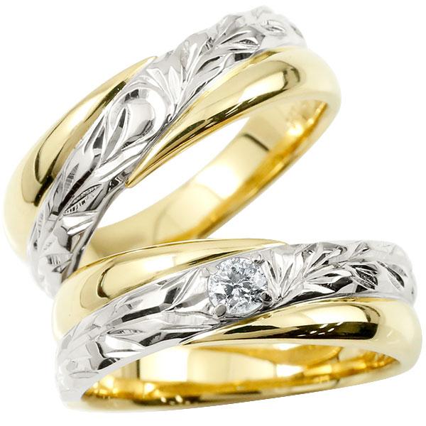 ハワイアンジュエリー ペアリング 結婚指輪 イエローゴールドk10 キュービックジルコニア 一粒 マリッジリング プラチナ ダイヤ 10金 結婚式 カップル コンビ 10k pt900