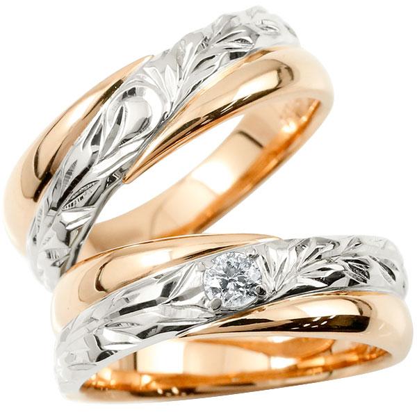 ハワイアンジュエリー ペアリング 結婚指輪 ピンクゴールドk10 キュービックジルコニア 一粒 マリッジリング プラチナ ダイヤ 10金 結婚式 カップル コンビ 10k pt900