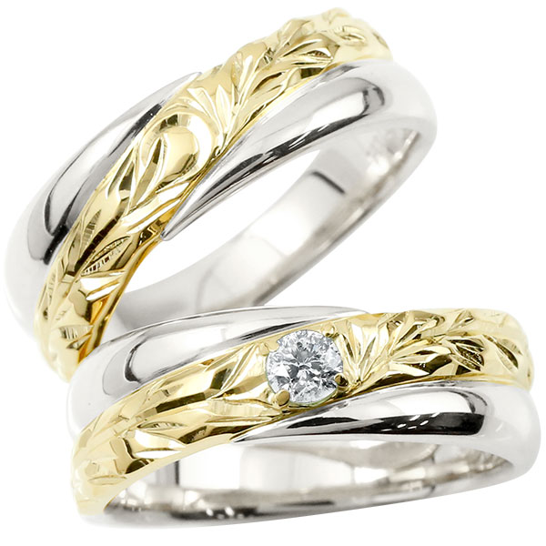 ハワイアンジュエリー ペアリング 結婚指輪 プラチナ ダイヤモンド マリッジリング イエローゴールドk18 ダイヤ 18金 結婚式 カップル コンビ
