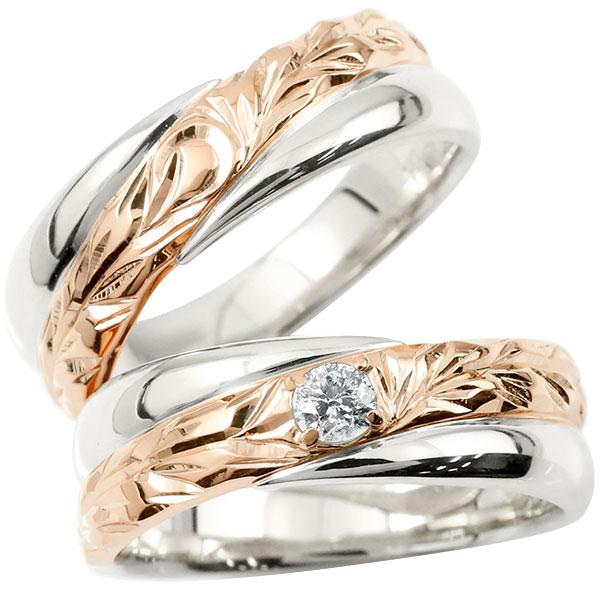 ハワイアンジュエリー ペアリング 結婚指輪 プラチナ キュービックジルコニア マリッジリング ピンクゴールドk18 ダイヤ 18金 結婚式 カップル コンビ