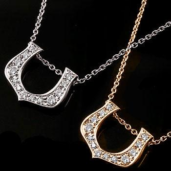 ペアネックレス ペアペンダント 馬蹄 ダイヤモンド ホワイトゴールドk18 ネックレス ペンダント ピンクゴールドk18 ホースシュー ダイヤ
