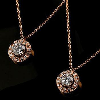 ペアネックレス ペアペンダント ダイヤモンド ネックレス ペンダント ピンクゴールドk18 取り巻き ミル打ち ダイヤ