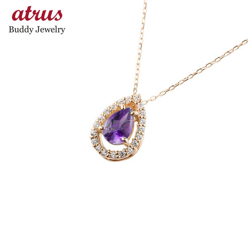 アメジスト ネックレス ダイヤモンド ピンクゴールド ペンダント ティアドロップ型 チェーン 人気 2月誕生石 k10
