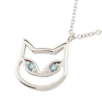 猫 プラチナ ネックレス アクアマリン 3月誕生石 チェーン 人気