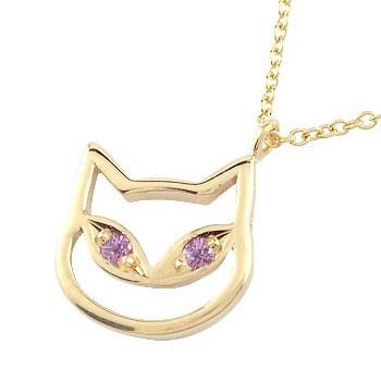 猫 イエローゴールドk18 ネックレス ピンクサファイア 9月誕生石 チェーン 人気