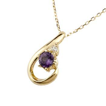 アメジスト ネックレス ダイヤモンド イエローゴールド ペンダント ドロップ型 チェーン 人気 2月誕生石 k18