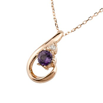 アメジスト ネックレス ダイヤモンド ピンクゴールド ペンダント ドロップ型 チェーン 人気 2月誕生石 k10