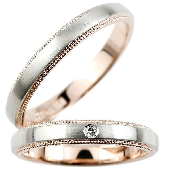 ペアリング 結婚指輪 プラチナ ダイヤモンド 一粒 コンビリング ピンクゴールドk18 指輪 ミル打ち pt900 ストレート 地金 マリッジリング リング