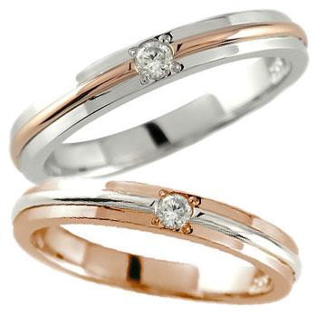ペアリング 結婚指輪 マリッジリング ダイヤモンド 一粒ダイヤモンド ホワイトゴールドk18 ピンクゴールドk18