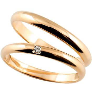 ペアリング ダイヤモンド 結婚指輪 マリッジリング 甲丸 ピンクゴールドk18