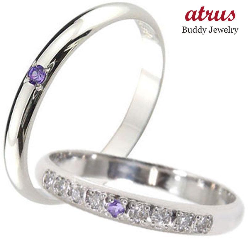 ペアリング ダイヤモンド 結婚指輪 マリッジリング アメジスト 甲丸 ホワイトゴールドk18