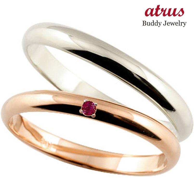 ペアリング プラチナ 結婚指輪 ルビー マリッジリング 甲丸 ピンクゴールド