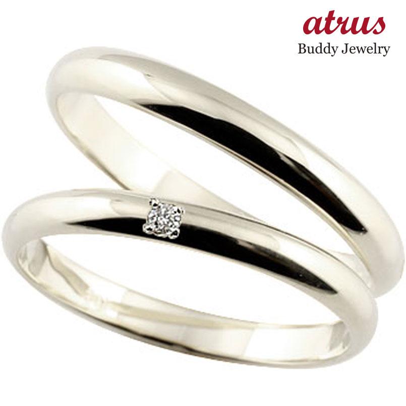 ペアリング ダイヤモンド ソリティア ホワイトゴールドk10結婚指輪 マリッジリ