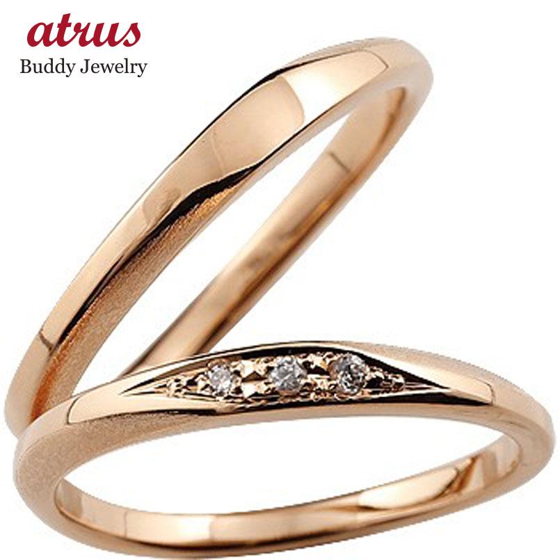 ペアリング ダイヤモンド 結婚指輪 マリッジリング ピンクゴールドk10 つや消し