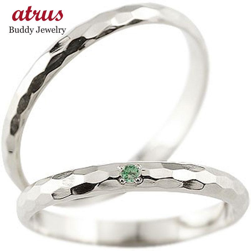 プラチナ ペアリング エメラルド 人気 結婚指輪 マリッジリング プラチナリング 結婚式 シンプル
