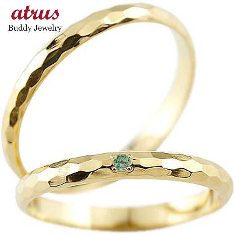 ペアリング エメラルド イエローゴールドk18 人気 結婚指輪 マリッジリング 18金 結婚式 シンプル