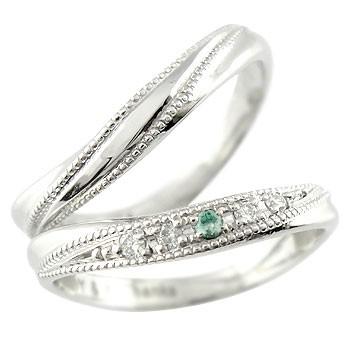 ペアリング ダイヤ ダイヤモンド エメラルド 結婚指輪 マリッジリング ホワイトゴールドk10 ミル打ち 結婚式 10金 カップル