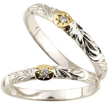 ハワイアンジュエリー ペアリング ハードプラチナ950 結婚指輪 一粒ダイヤモンド マリッジリング コンビ ダイヤ