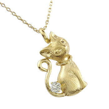 猫 ネックレス 一粒 ペンダント ダイヤモンド 4月誕生石 イエローゴールドk18