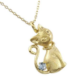 猫 ネックレス 一粒 ペンダント アクアマリン 3月誕生石 イエローゴールドk18