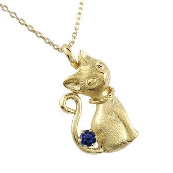 猫 ネックレス 一粒 ペンダント サファイア 9月誕生石 イエローゴールドk18