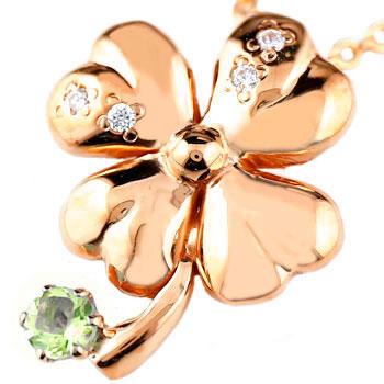 クローバー ネックレス ペリドット ピンクゴールドk18 四葉 ダイヤモンド ペンダント 8月誕生石 レディース チェーン 人気