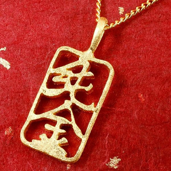 純金 メンズ 24金 ゴールド 24K ペンダント ネックレス k24 文字 漢字