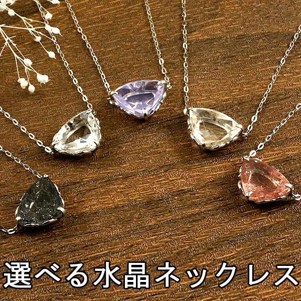 ネックレス 選べる水晶 ダイヤモンド ホワイトゴールドk10 ダイヤ 一粒 クオーツ ペンダント チェーン 10金 レディース シンプル