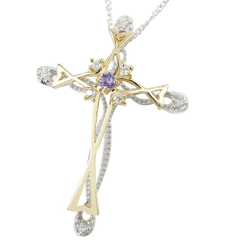ネックレス ダイヤモンド アメジスト クロス プラチナ イエローゴールドk18 コンビ 透かし ペンダント pt900 18金 チェーン 十字架 ダイヤ レディース
