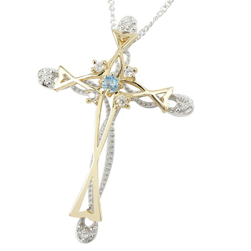ネックレス ダイヤモンド ブルートパーズ クロス プラチナ イエローゴールドk18 コンビ 透かし ペンダント pt900 18金 チェーン 十字架 ダイヤ レディース