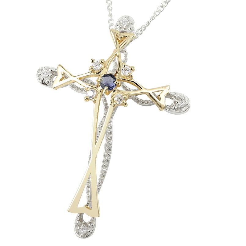 ネックレス ダイヤモンド アイオライト クロス プラチナ イエローゴールドk18 コンビ 透かし ペンダント pt900 18金 チェーン 十字架 ダイヤ レディース