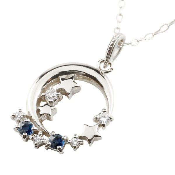 サファイア ネックレス ダイヤモンド プラチナ ペンダント 星 スター チェーン 人気 9月誕生石 pt900 レディース