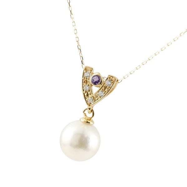 パールペンダント 真珠 誕生石 アメジスト ネックレス イエローゴールドk18 ダイヤモンド ペンダント チェーン 人気 2月誕生石 6月誕生石 18金 レディース