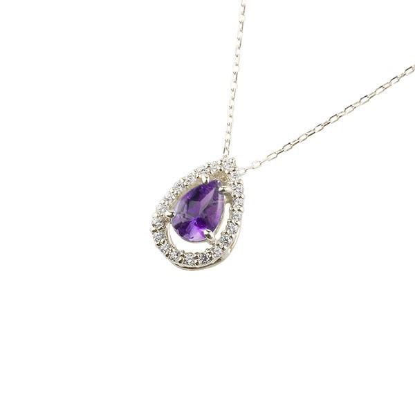 アメジスト ネックレス ダイヤモンド シルバー ペンダント ティアドロップ型 チェーン 人気 2月誕生石 sv925
