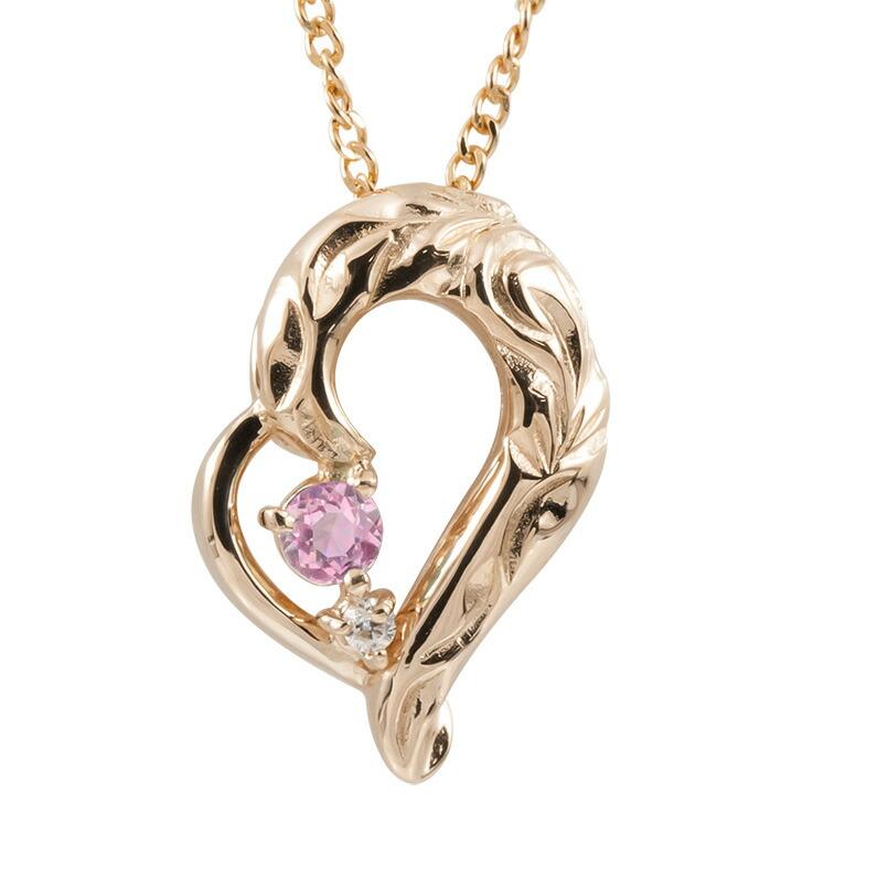 ハワイアンジュエリー ネックレス ピンクゴールドK10 ピンクサファイア ダイヤモンド ハート チェーン ネックレス レディース オープンハート プレゼント 女性