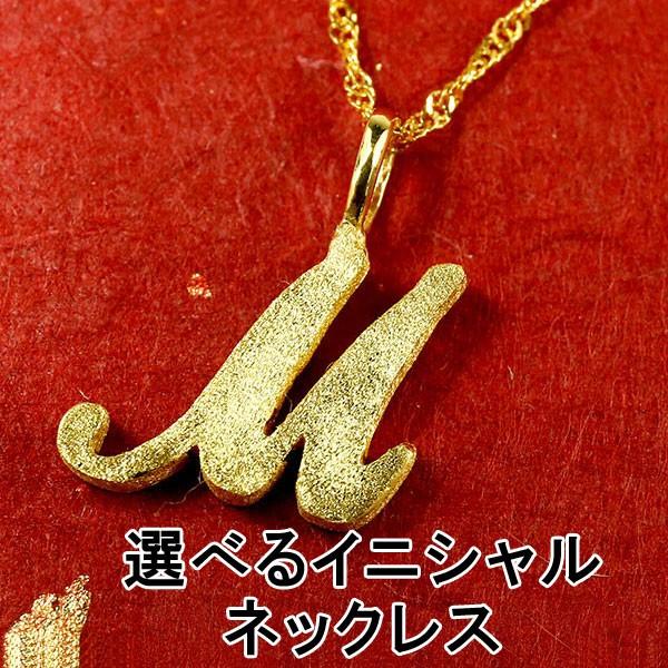 純金 ネックレス 選べるイニシャル 24金 ゴールド 24K アルファベット 筆記体 ペンダント 24金 ゴールド k24 レディース 夏