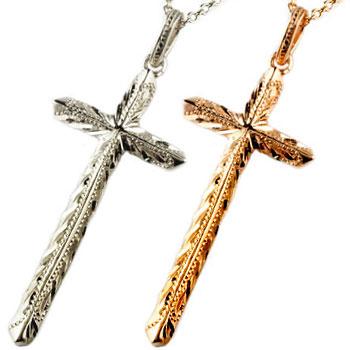 ハワイアンジュエリー ペアネックレス クロス 十字架 ペンダント プラチナ ピンクゴールドk18 18金 ミル打ち チェーン 人気