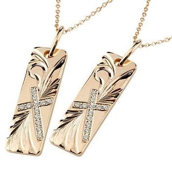 ペアネックレス ペアペンダント ハワイアンジュエリー クロス ダイヤモンド ネックレス ピンクゴールドk18 ペンダント 十字架 18金 チェーン 人気 ダイヤ