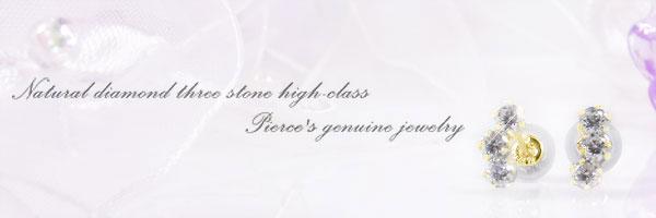 【送料無料】ダイヤモンド:ピアストリロジー:ダイヤモンド0.30ct:スリーストーン:特別価格【工房直販】