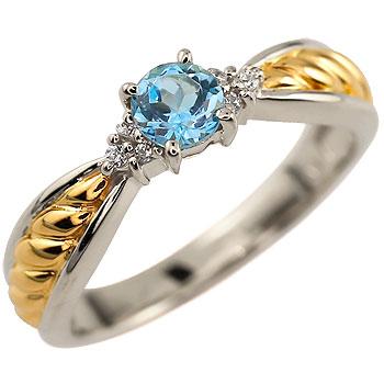 ブルートパーズ プラチナ リング ダイヤモンド 指輪 ピンキーリング イエローゴールドk18 コンビリング 11月誕生石
