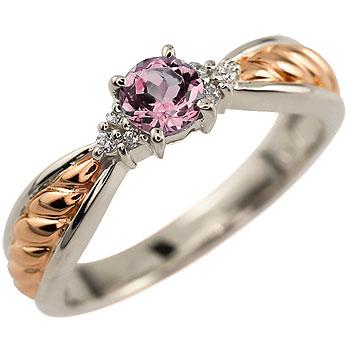 ピンクトルマリン プラチナ リング ダイヤモンド 指輪 ピンキーリング ピンクゴールドk18 コンビリング 10月誕生石