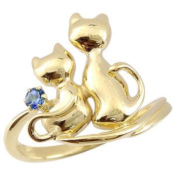 猫 リング ブルーサファイア 指輪 イエローゴールドk18 9月誕生石