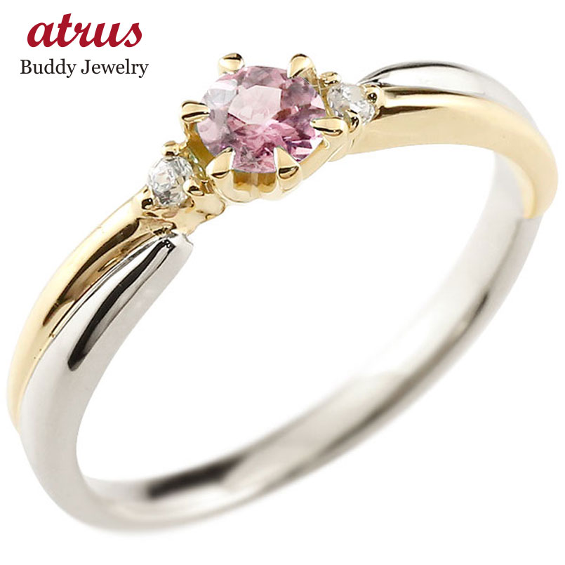 ピンクトルマリン リング プラチナ リング 指輪 イエローゴールドk18 コンビリング 一粒 大粒 18金 ダイヤモンドリング ダイヤ  ストレート