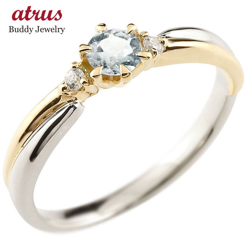 アクアマリン リング プラチナ リング 指輪 イエローゴールドk18 コンビリング 一粒 大粒 18金 ダイヤモンドリング ダイヤ  ストレート