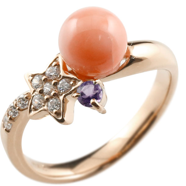 ピンキーリング 珊瑚 サンゴ コーラル アメジスト ピンクゴールドk18 リング ダイヤモンド ダイヤ 指輪