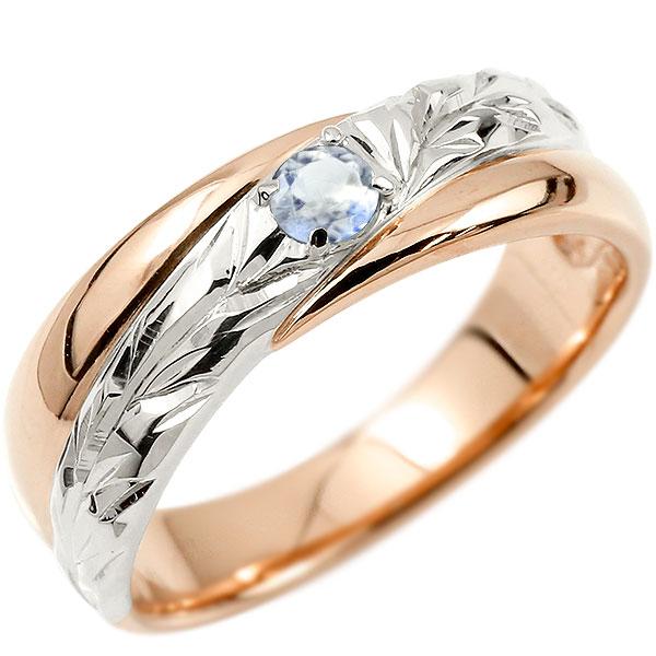 ハワイアンジュエリー 婚約指輪 プラチナ ブルームーンストーン エンゲージリング ピンキーリング リング 指輪 一粒 ピンクゴールドk18 18金コンビ 18k pt900