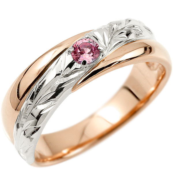 ハワイアンジュエリー 婚約指輪 プラチナ ピンクトルマリン エンゲージリング ピンキーリング リング 指輪 一粒 ピンクゴールドk10 10金コンビ 10k pt900