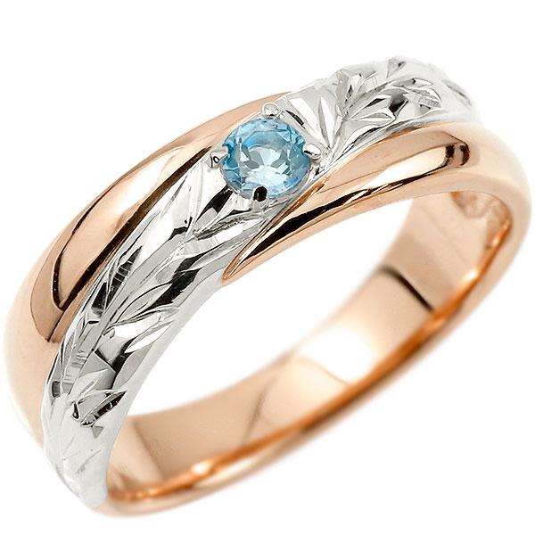 ハワイアンジュエリー 婚約指輪 プラチナ ブルートパーズ エンゲージリング ピンキーリング リング 指輪 一粒 ピンクゴールドk10 10金コンビ 10k pt900