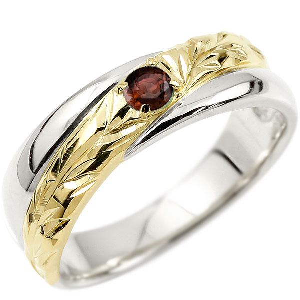 ハワイアンジュエリー 婚約指輪 プラチナ ガーネット エンゲージリング ピンキーリング リング 指輪 一粒 イエローゴールドk18 18金コンビ 18k pt900